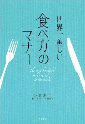 世界一美しい食べ方のマナー