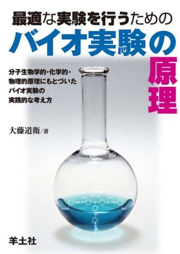 最適な実験を行うためのバイオ実験の原理―分子生物学的・化学的・物理的原理にもとづいたバイオ実験の実践的な考え方の詳細を見る