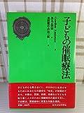 子どもの催眠療法 (1980年)