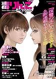 毒りんごcomic : 34 (アクションコミックス)