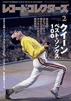 レコード・コレクターズ 2020年 2月号