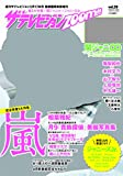 ザテレビジョンZoom!! vol.28