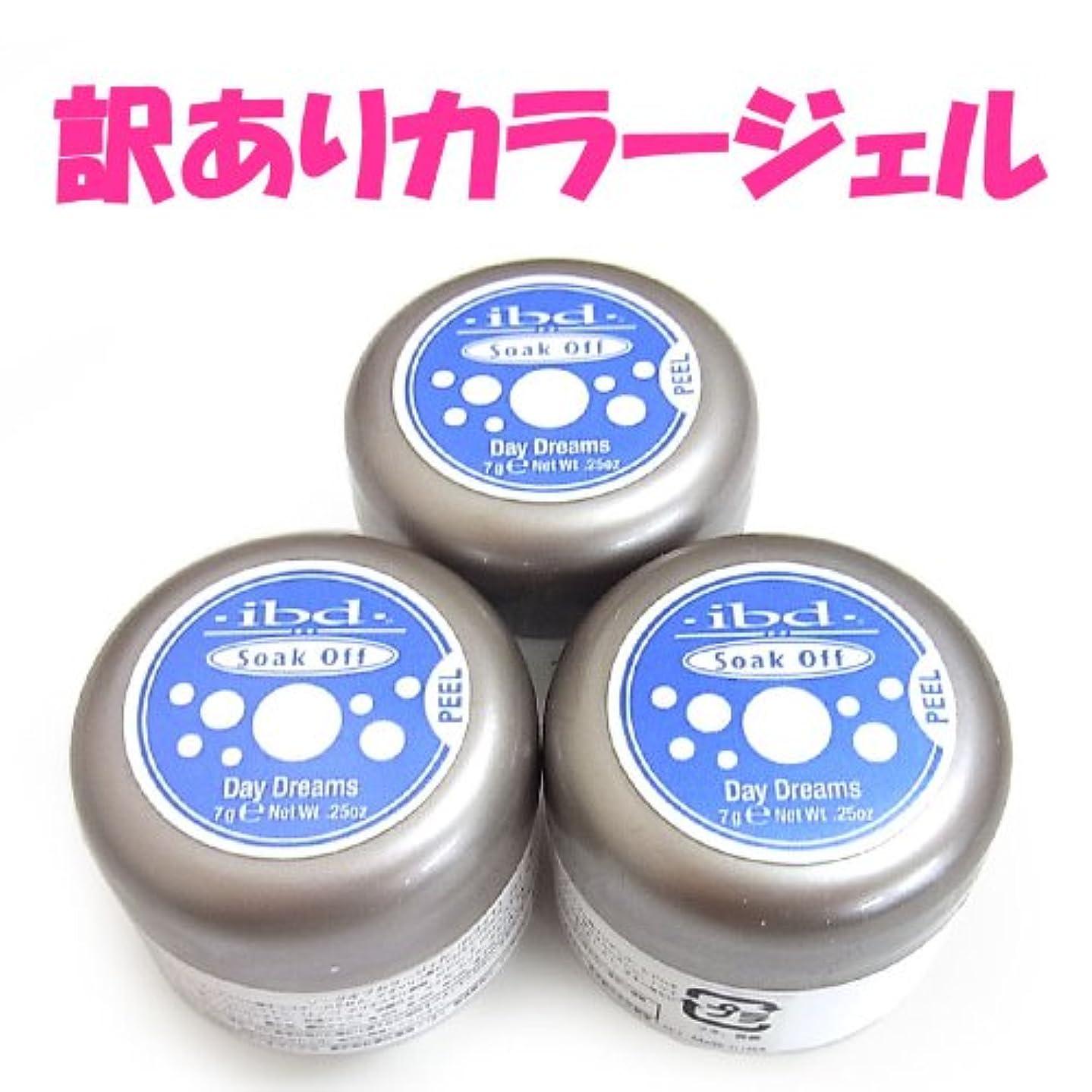 実用的または持つ【訳あり】ibdソークオフカラージェル☆ホワイト☆3個SET