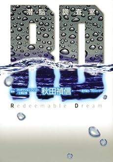 RD 潜脳調査室 Redeemable Dream