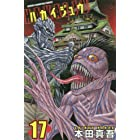 ハカイジュウ(17)(少年チャンピオン・コミックス)