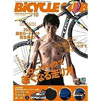 BiCYCLE CLUB(バイシクルクラブ) 2018年 10月号(特別付録:サイクリスト専用 シークレットウエストポーチ)
