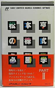 松本亨の株式必勝学2