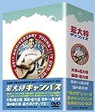 若大将キャンパス[DVD]
