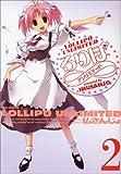 ろりぽアンリミテッド 2 (IDコミックス REXコミックス)