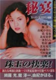 秘宴―2001年上半期官能ベスト選 (竹書房文庫)