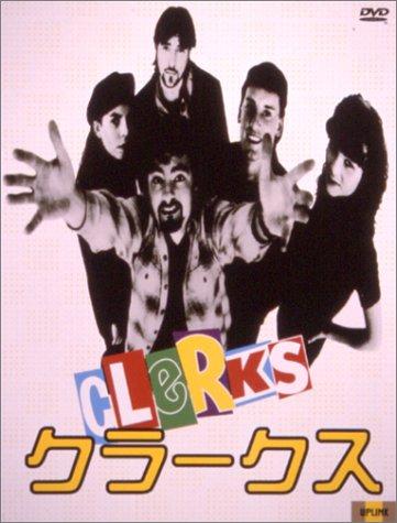 クラークス [DVD]