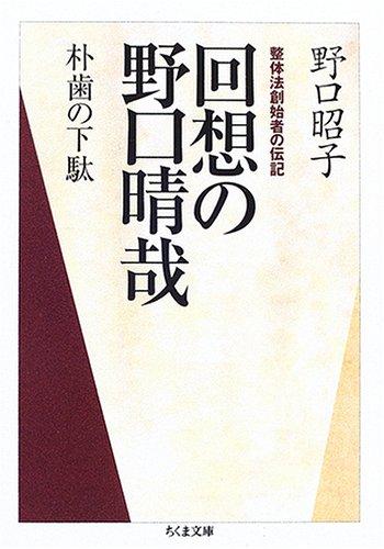 回想の野口晴哉 ちくま文庫(の-7-3)