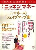 ニッキンマネー 2006年 09月号 [雑誌] 画像