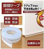 すき間風防止テープ ドア下部シールテープ 冷暖...