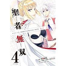 聖者無双(4) (シリウスコミックス)