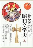 座談会 昭和文学史 第三巻
