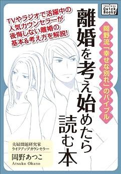 [岡野あつこ]の離婚を考え始めたら読む本 岡野流「幸せな別れ」のバイブル (impress QuickBooks)