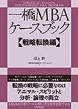 一橋MBAケースブック 【戦略転換編】