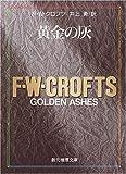 黄金の灰 (創元推理文庫 106-12)