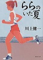 ららのいた夏 (集英社文庫)
