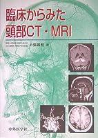 臨床からみた頭部CT・MRI