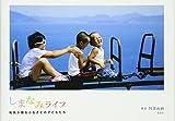 しまなみライフ―船長が撮るふるさとの子どもたち