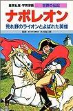 ナポレオン―荒れ野のライオンとよばれた英雄 (学習漫画 世界の伝記)