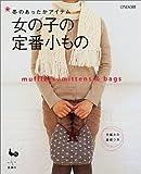 冬のあったかアイテム 女の子の定番小もの―mufflers,mittens&bags 画像