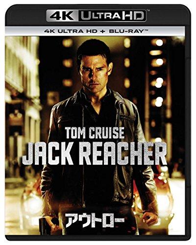 アウトロー (4K ULTRA HD + Blu-rayセット) [4K ULTRA HD + Blu-ray]