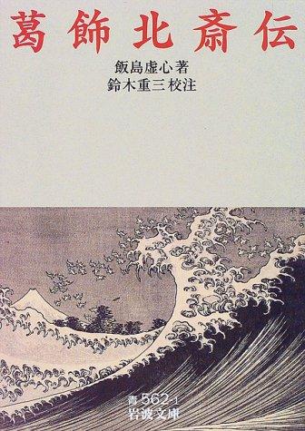 葛飾北斎伝 (岩波文庫)の詳細を見る