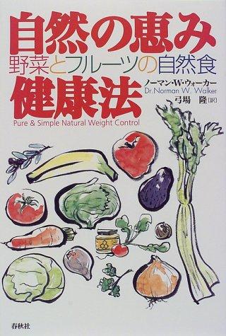 自然の恵み健康法―野菜とフルーツの自然食