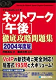 テクニカルエンジニア ネットワーク[午後]徹底攻略問題集〈2004年度版〉
