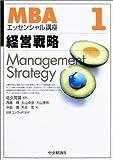 経営戦略 (MBAエッセンシャル講座)