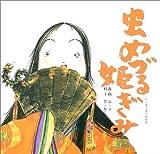 虫めづる姫ぎみ(むしめづるひめぎみ) (日本の物語絵本)