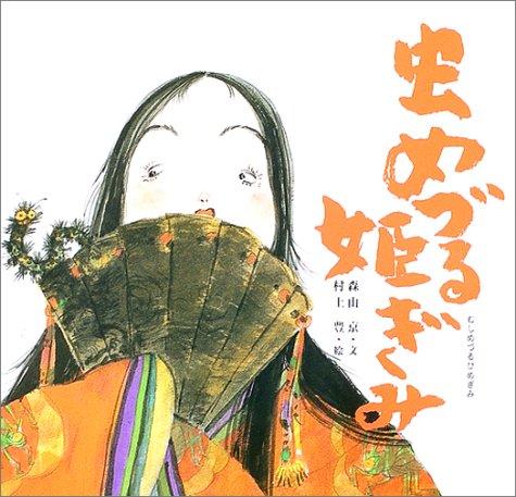 虫めづる姫ぎみ(むしめづるひめぎみ) (日本の物語絵本)の詳細を見る
