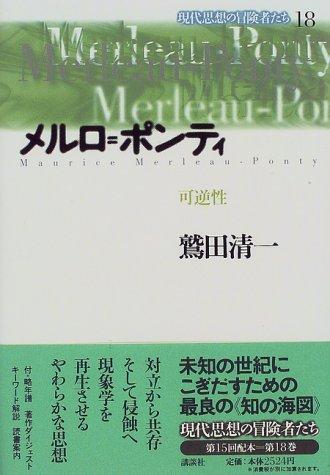メルロ=ポンティ―可逆性 (現代思想の冒険者たち)