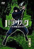 バジリスク~甲賀忍法帖~ 第六巻[DVD]