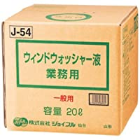ジョイフル ウィンドウォッシャー液 一般用 20L J-54