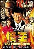 借王-シャッキング- THE MOVIE 2000 [DVD]