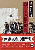 四十七人目の浪士 (新潮文庫)