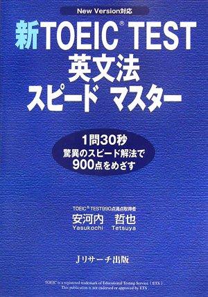新TOEIC TEST英文法スピードマスター