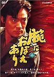 腕におぼえあり DVD第三巻 画像