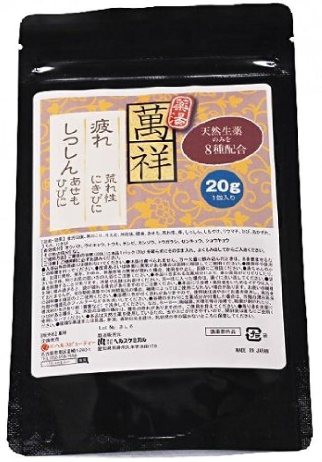 失礼前任者キー萬祥 1回分 刻み 生薬 薬湯 分包 タイプ 天然生薬 の 香り 医薬部外品