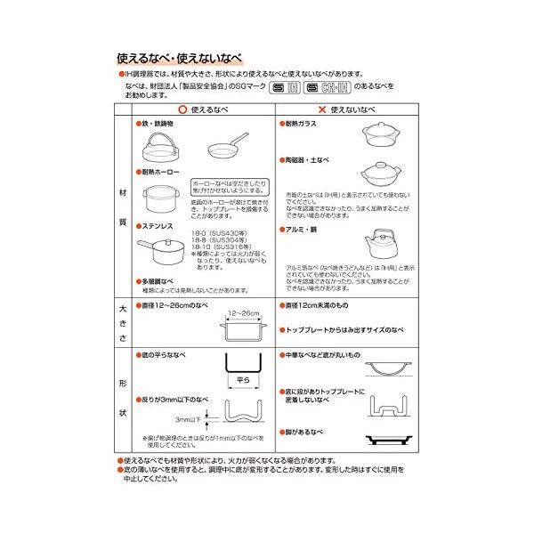アイリスオーヤマ IHクッキングヒーター 1...の紹介画像11