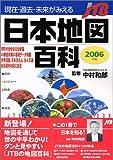 現在・過去・未来がみえる日本地図百科 (2006年版) (JTB Japan atlas mook)