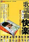 歌謡曲という快楽;雑誌『よい子の歌謡曲』とその時代 (オフサイド・ブックス24)