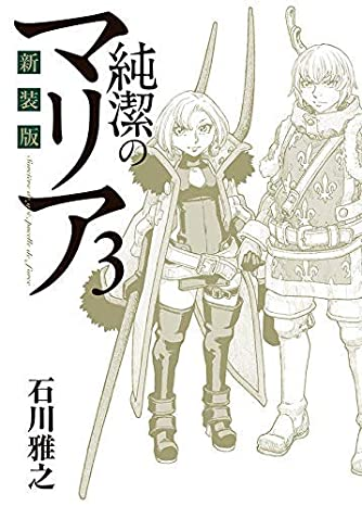 新装版 純潔のマリア コミック 1-3巻セット