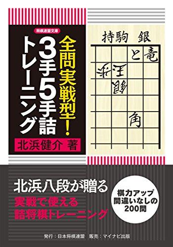 全問実戦型!3手5手詰トレーニング (将棋連盟文庫)