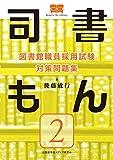図書館職員採用試験 対策問題集 司書もん【第2巻】