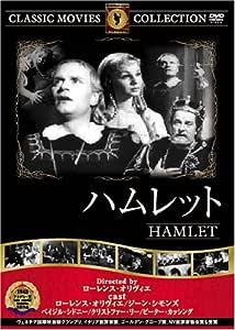 ハムレット [DVD] FRT-029
